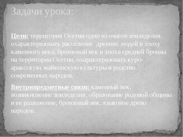 Цели: территория Осетии один из очагов земледелия, охарактеризовать расселени...