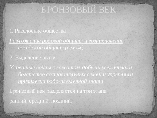 1. Расслоение общества Разложение родовой общины и возникновение соседской об...
