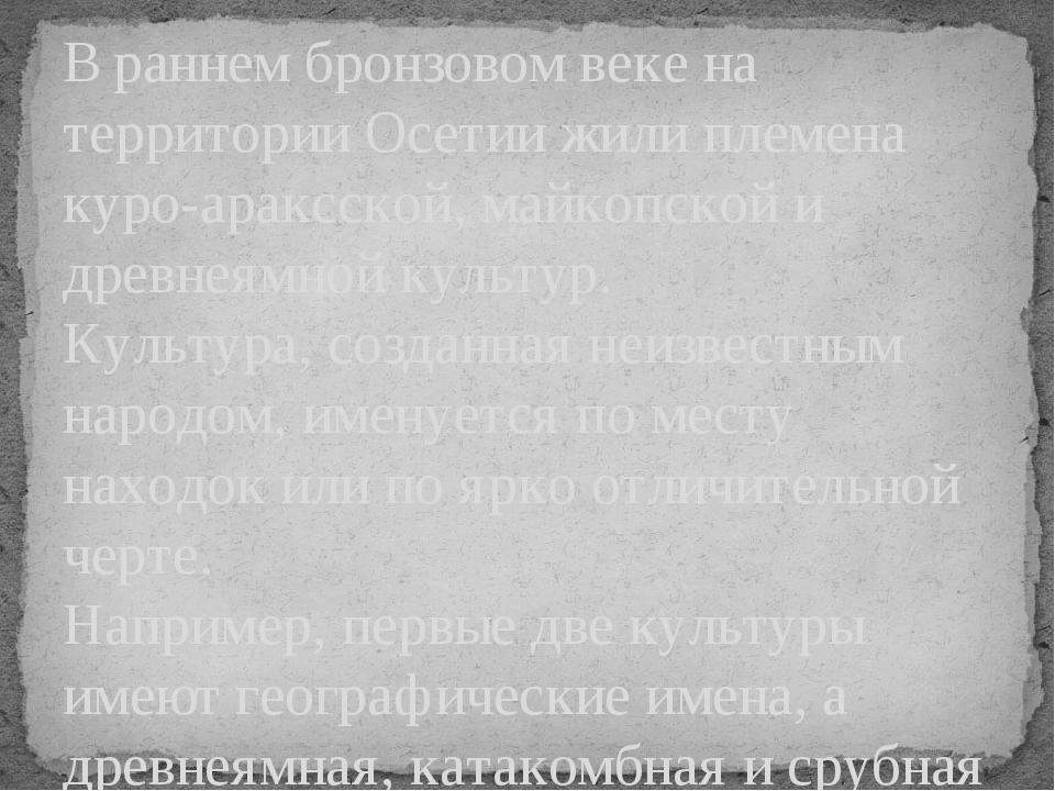 В раннем бронзовом веке на территории Осетии жили племена куро-араксской, май...