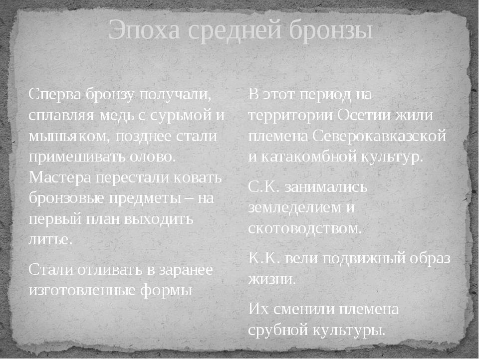 Эпоха средней бронзы Сперва бронзу получали, сплавляя медь с сурьмой и мышьяк...
