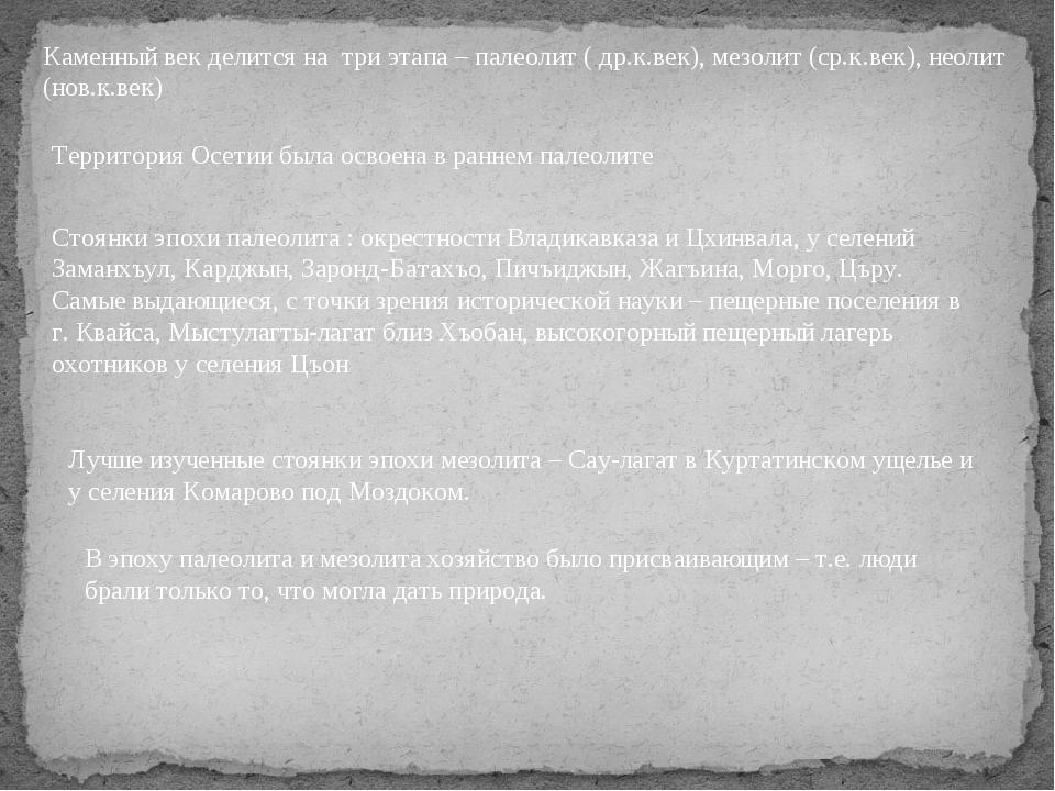 Каменный век делится на три этапа – палеолит ( др.к.век), мезолит (ср.к.век),...