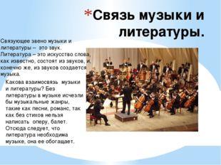 Связь музыки и литературы. Связующее звено музыки и литературы – это звук. Ли