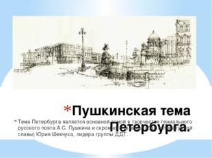 Пушкинская тема Петербурга. Тема Петербурга является основной темой в творчес