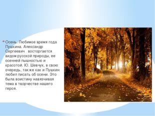 Тема «Осень» Осень. Любимое время года Пушкина. Александр Сергеевич восторгае