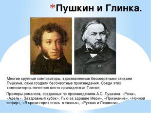 Пушкин и Глинка. Многие крупные композиторы, вдохновленные бессмертными стиха