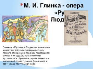 М. И. Глинка - опера «Руслан и Людмила». Глинка в «Руслане и Людмиле» ни на о