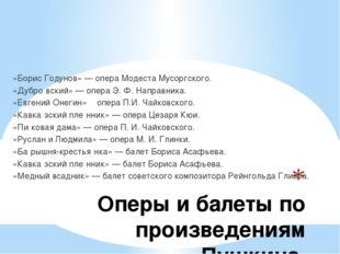 Оперы и балеты по произведениям Пушкина. «Борис Годунов» — опера Модеста Мус