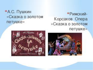 А.С. Пушкин «Сказка о золотом петушке» Римский-Корсаков Опера «Сказка о золот