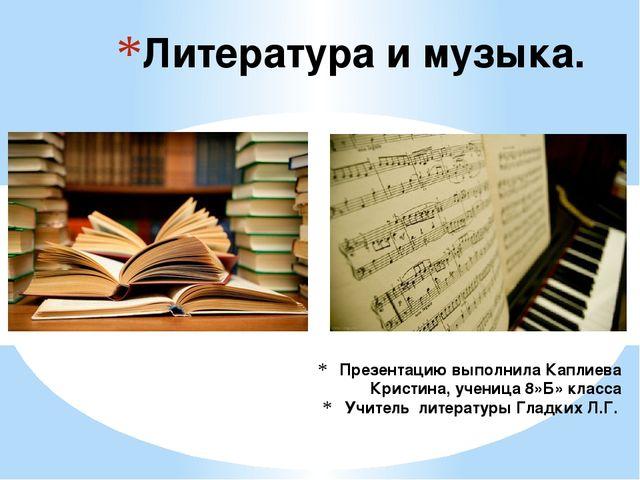 Презентацию выполнила Каплиева Кристина, ученица 8»Б» класса Учитель литерату...