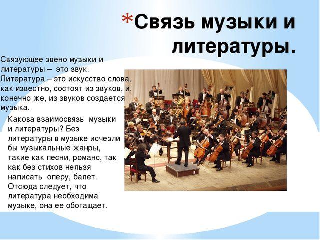 Связь музыки и литературы. Связующее звено музыки и литературы – это звук. Ли...