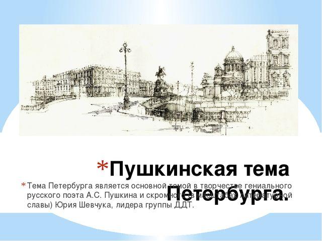 Пушкинская тема Петербурга. Тема Петербурга является основной темой в творчес...