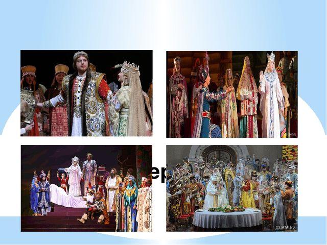 Опера «Руслан и Людмила»