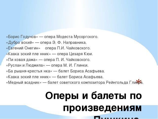 Оперы и балеты по произведениям Пушкина. «Борис Годунов» — опера Модеста Мус...