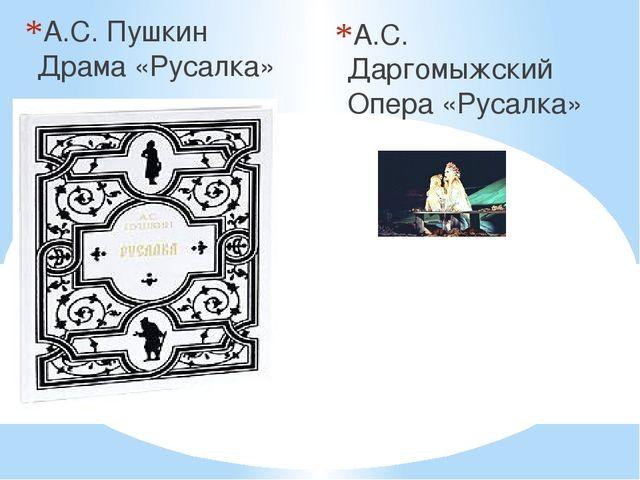 А.С. Пушкин Драма «Русалка» А.С. Даргомыжский Опера «Русалка»