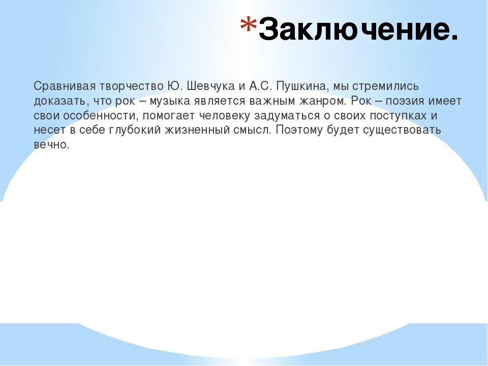 Заключение. Сравнивая творчество Ю. Шевчука и А.С. Пушкина, мы стремились док...