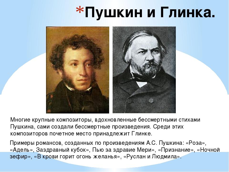 Пушкин и Глинка. Многие крупные композиторы, вдохновленные бессмертными стиха...