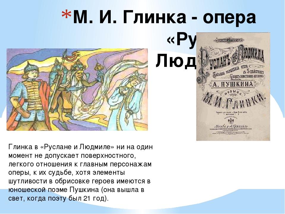 М. И. Глинка - опера «Руслан и Людмила». Глинка в «Руслане и Людмиле» ни на о...