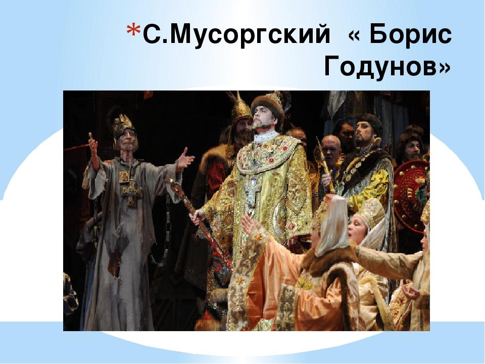 С.Мусоргский « Борис Годунов»