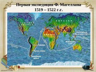 Первая экспедиция Ф. Магеллана 1519 – 1522 г.г.