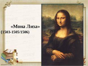 «Мона Лиза» (1503-1505/1506)