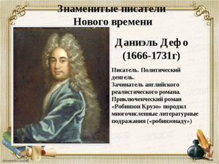 Знаменитые писатели Нового времени Даниэль Дефо (1666-1731г) Писатель. Полити
