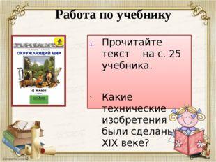 Работа по учебнику Прочитайте текст на с. 25 учебника. Какие технические изоб