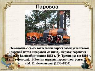 Паровоз Локомотив с самостоятельной паросиловой установкой (паровой котел и п