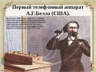 Первый телефонный аппарат А.Г.Белла (США).