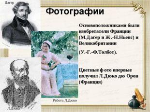 Фотографии Основоположниками были изобретатели Франции (М.Дагер и Ж.-Н.Ньепс)