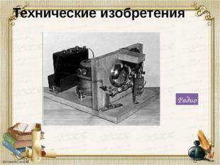 Технические изобретения Радио