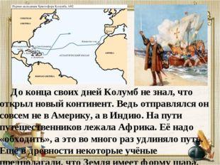 До конца своих дней Колумб не знал, что открыл новый континент. Ведь отправ