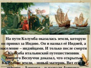 На пути Колумба оказалась земля, которую он принял за Индию. Он и назвал её