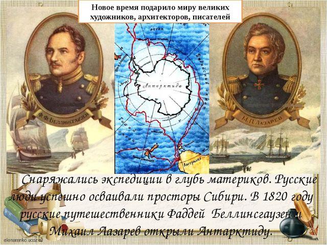 Снаряжались экспедиции в глубь материков. Русские люди успешно осваивали пр...