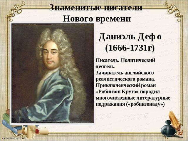Знаменитые писатели Нового времени Даниэль Дефо (1666-1731г) Писатель. Полити...