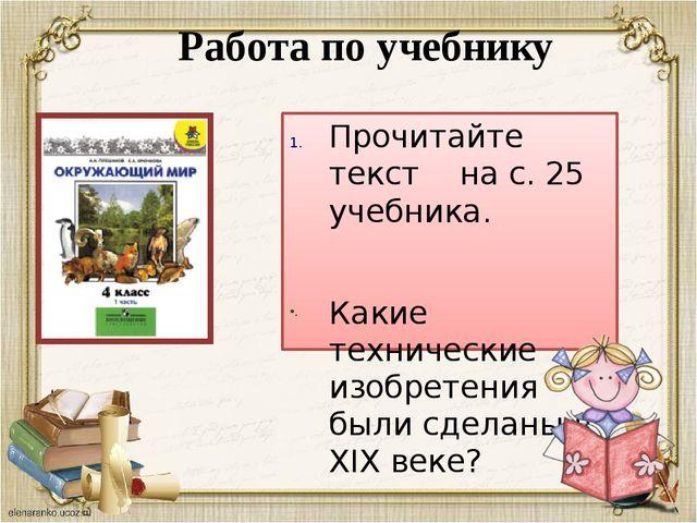 Работа по учебнику Прочитайте текст на с. 25 учебника. Какие технические изоб...