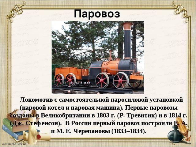 Паровоз Локомотив с самостоятельной паросиловой установкой (паровой котел и п...