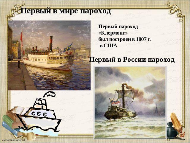 Первый в мире пароход Первый в России пароход Первый пароход «Клермонт» был п...