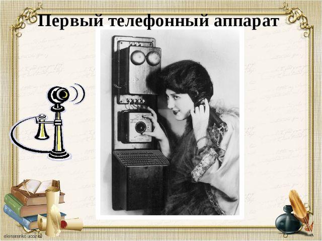 Первый телефонный аппарат