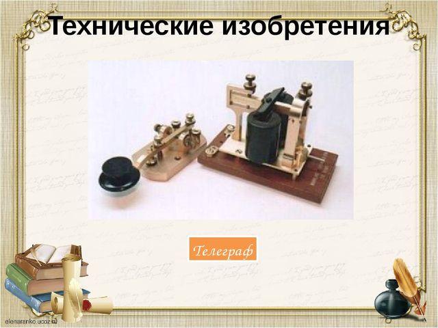 Технические изобретения Телеграф