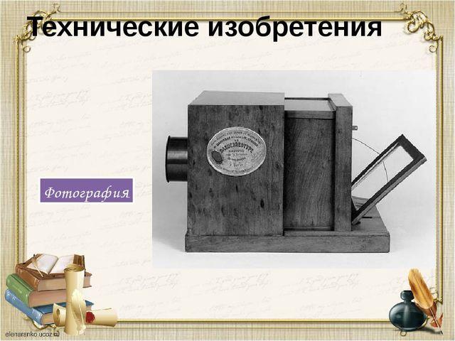 Технические изобретения Фотография