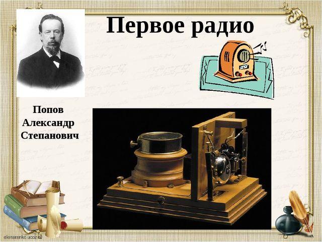 Попов Александр Степанович Первое радио