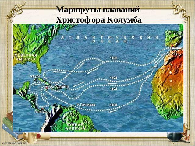 Маршруты плаваний Христофора Колумба