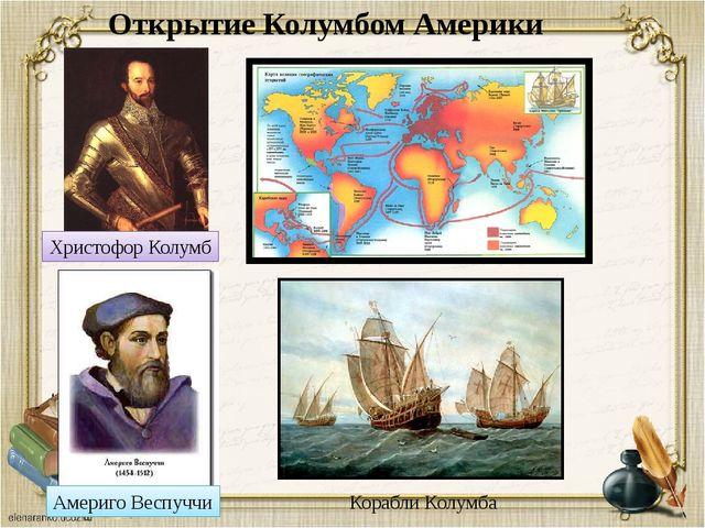 Открытие Колумбом Америки Христофор Колумб Америго Веспуччи Корабли Колумба