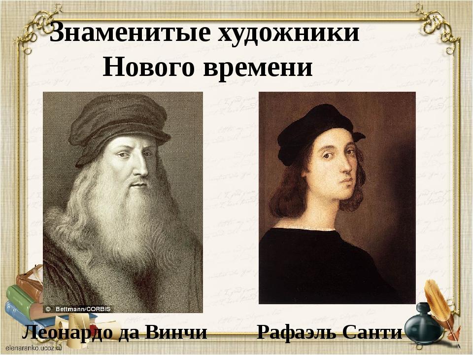 Знаменитые художники Нового времени Леонардо да Винчи Рафаэль Санти