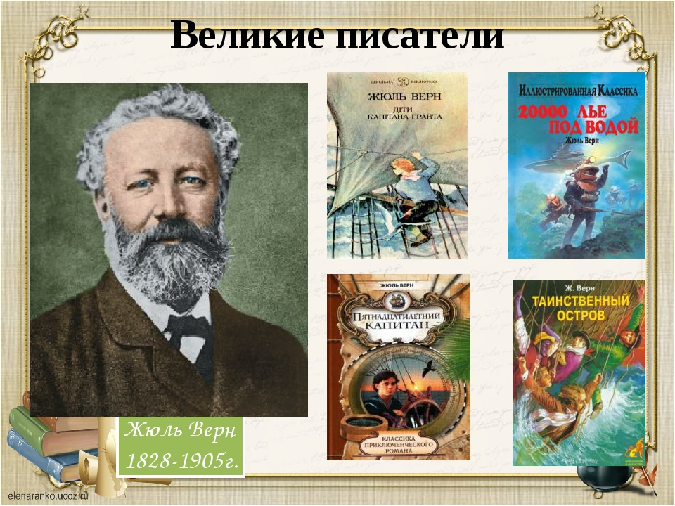 Великие писатели Жюль Верн 1828-1905г.