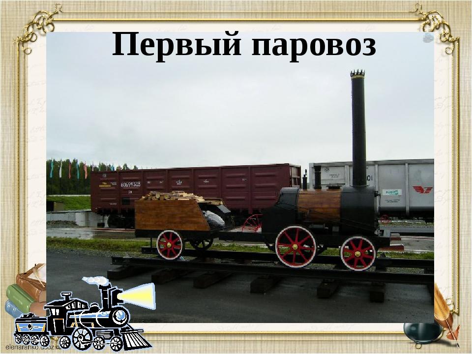 Первый паровоз