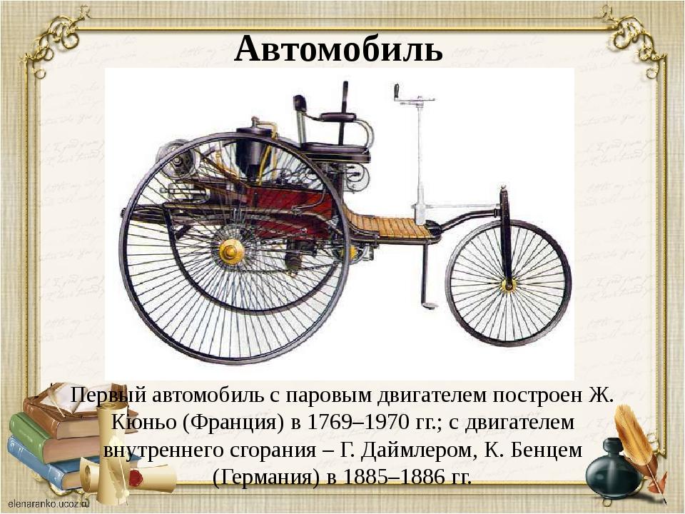 Автомобиль Первый автомобиль с паровым двигателем построен Ж. Кюньо (Франция)...