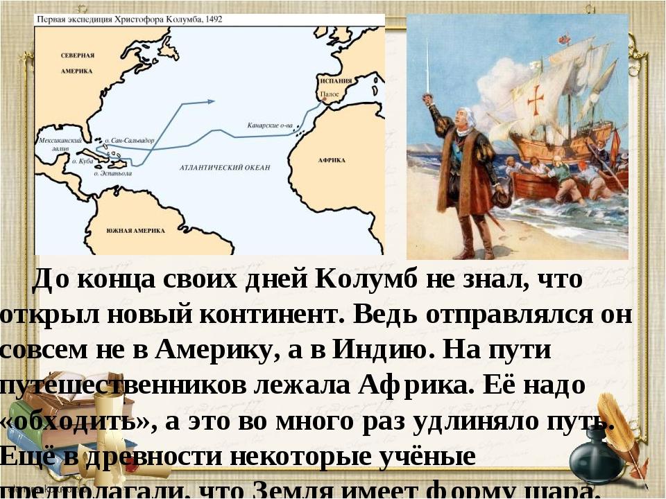 До конца своих дней Колумб не знал, что открыл новый континент. Ведь отправ...