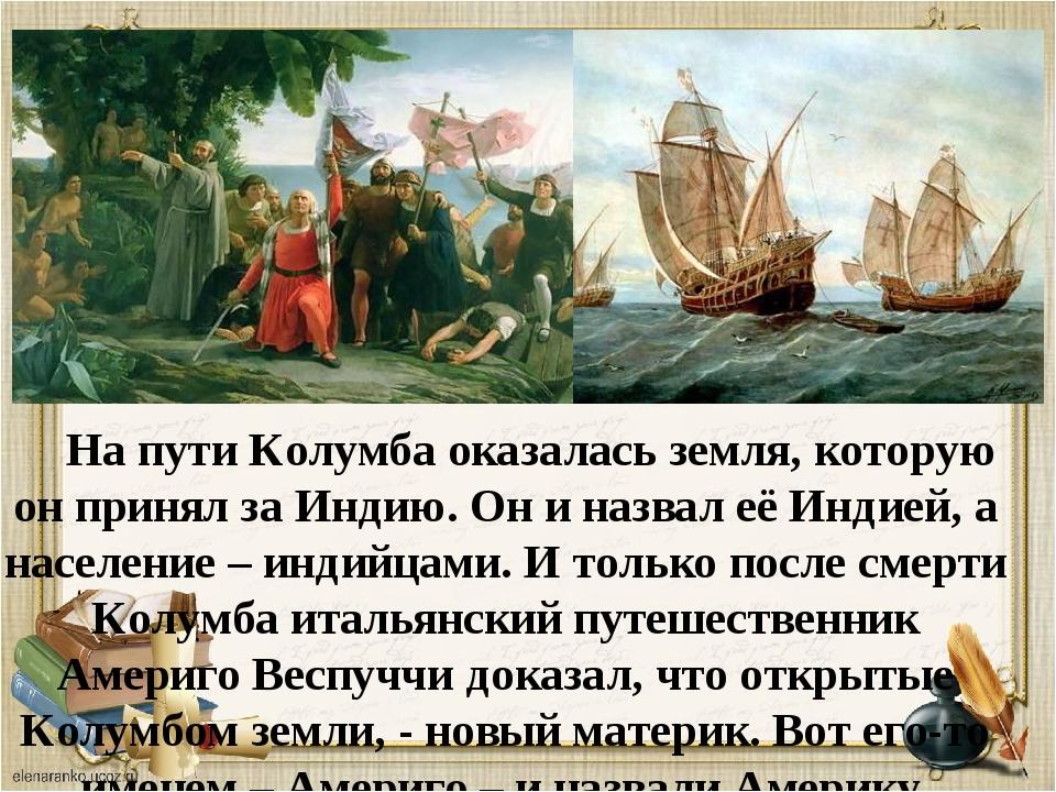 На пути Колумба оказалась земля, которую он принял за Индию. Он и назвал её...