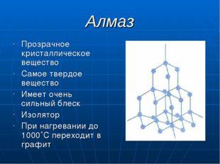 Алмаз Прозрачное кристаллическое вещество Самое твердое вещество Имеет очень